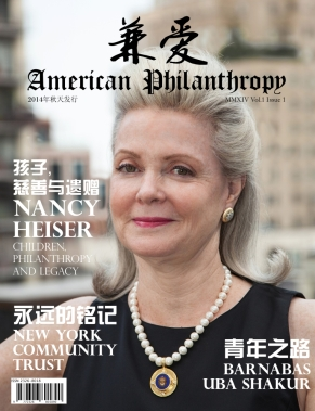 American Philanthropy First Issue Cover