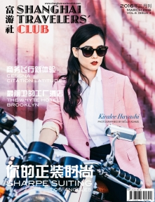 Shanghai Travelers Club magazine - March 2016 cover