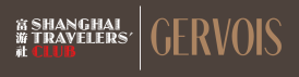 Shanghai Travelers' Club - Gervois partnership announcement March 1st, 2018